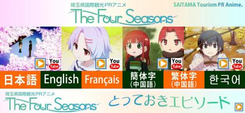 埼玉県公式観光サイト『ちょこたび埼玉』にて、埼玉県国際観光PRアニメ『The Four Seasons』を公開!