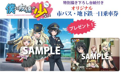 クレジットカード『hama-eco card』が春のWキャンペーンとして『僕は友達が少ない』とのコラボ企画を実施!