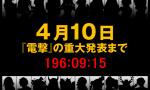 『電撃ドットコム』にてカウントダウン開始!4月10日に重大発表!