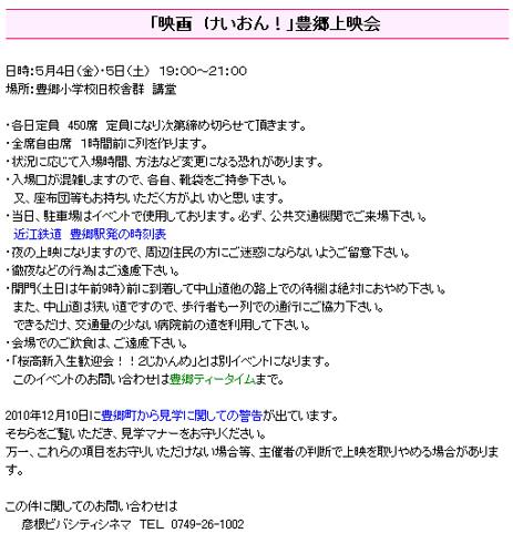 『けいおん!』桜ヶ丘高校のモデルとなった『豊郷小学校』にて、『映画 けいおん!』の上映会を開催!