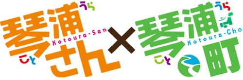 人気WEBコミック『琴浦さん』が鳥取県琴浦町とのタイアップ企画を開始!