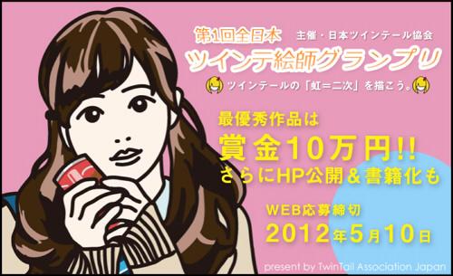 日本ツインテール協会が二次元へ進出!『第1回全日本ツインテ絵師グランプリ』を開催!