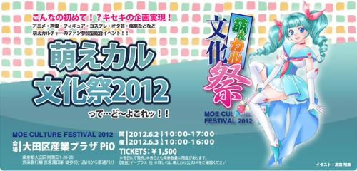 萌えカルチャーイベント『萌えカル文化祭2012』が6月に開催!