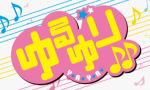 TVアニメ『ゆるゆり』第二期の最新PVが『ニコニコ動画』にて公開!