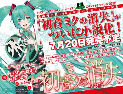 『初音ミクの消失』が小説化!7月20日に発売決定!