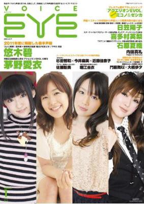 声優雑誌『声優PARADISE』のスペシャル版『VOICE EYE vol.1』が5月18日に発売決定!