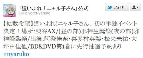 TVアニメ『這いよれ! ニャル子さん』の単独イベントが8月5日に開催決定!