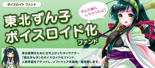 東北応援キャラクター『東北ずん子』がボイスロイド化!声優は『佐藤聡美』さん!