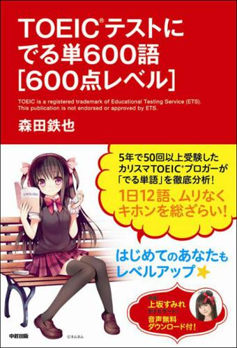 TOEICテスト対策本に萌え要素を取り入れた『TOEICテストにでる単600語[600点レベル]』が登場!