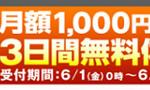 『バンダイチャンネル』が6月1日からアニメ見放題サービス『3日間無料体験キャンペーン』を実施!