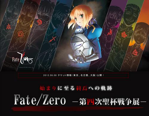 名古屋、東京、大阪にて『Fate/Zero -第四次聖杯戦争展-』の開催が決定!