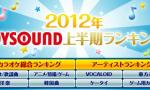 『JOYSOUND.com』がJOYSOUND×UGAの2012年上半期ランキングを公開!