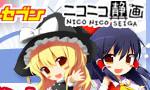 ニコニコ静画にて、神主『ZUN』さんを祝う『祝・博麗神主ご成婚!ご祝儀痛車企画!!』を開始!