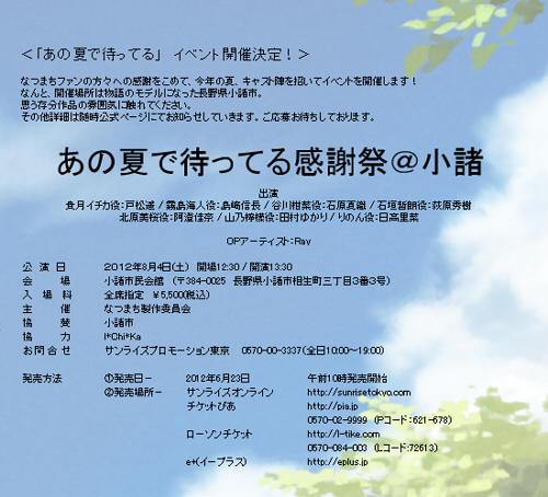 TVアニメ『あの夏で待ってる』のイベントが、物語のモデルとなった長野県小諸市にて開催決定!