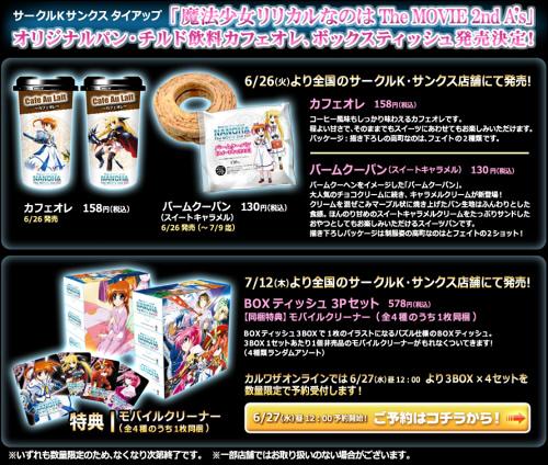 6月26日からサークルK・サンクスが『魔法少女リリカルなのはThe MOVIE 2nd A's』とのタイアップ商品を販売!