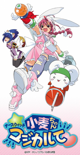 ニコニコチャンネルにて、『ナースウィッチ小麦ちゃん マジカルて』全6話が6月27日まで無料配信!