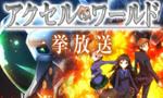BR&DVD第1巻の発売を記念し、ニコニコ生放送にてTVアニメ『アクセル・ワールド』を12話まで一挙放送!