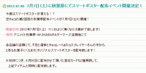 7月7日に秋葉原にて『恋と選挙とチョコレート』のスマートポスター配布イベントを開催!