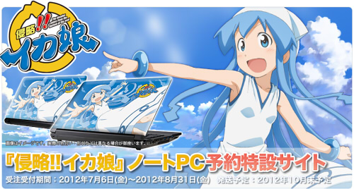 『侵略!!イカ娘』のノートPCが2012年10月末に登場!現在特設サイトにて予約受付中!