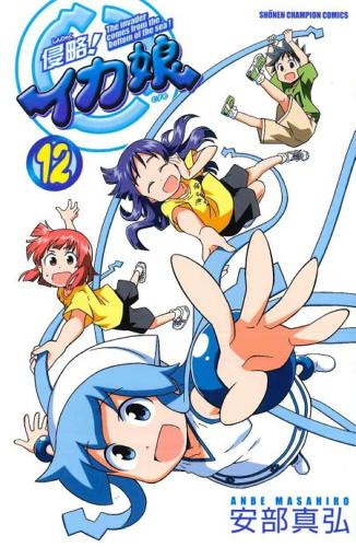 2012年8月8日に『侵略!イカ娘』12巻が『オリジナルアニメDVD』付きで発売!