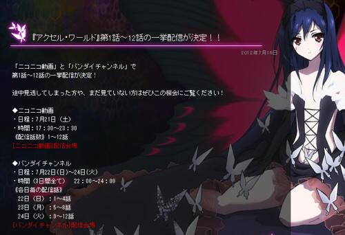 TVアニメ『アクセル・ワールド』が『ニコニコ生放送』に加え、『バンダイチャンネル』でも12話まで一挙放送決定!