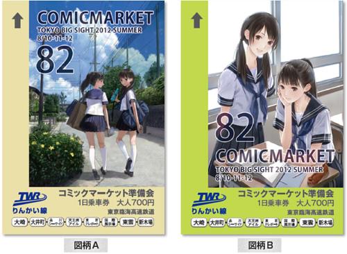 『コミックマーケット82』の開催に合わせ、8月3日から『りんかい線』の一日乗車券を発売!