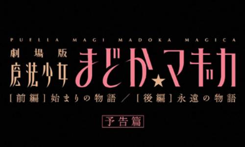 劇場版『魔法少女まどか☆マギカ』の劇場予告CMが公式サイトにて公開!