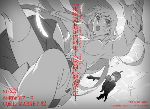 『シャフト』がコミックマーケット82にて、『化物語 設定資料集 -人物篇-』を発売!