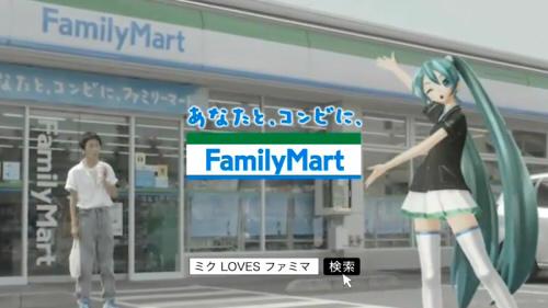 『ファミリーマート』公式サイトにて、『ミクLOVESファミマ♪キャンペーン』の広告CMとNGカットを公開!