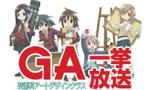 9月2日にニコニコ生放送にて、TVアニメ『GA 芸術科アートデザインクラス』を一挙放送!