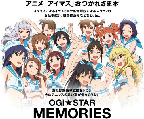 10月18日にアニメ『アイドルマスター』のファンブックが登場!特装版にはスタッフ同人誌からの追加収録も!