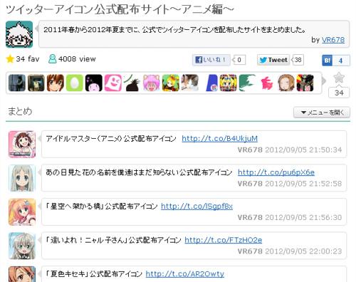 『twitter』用アイコンを公式配布しているアニメをまとめた一覧が『togetter』にて公開!