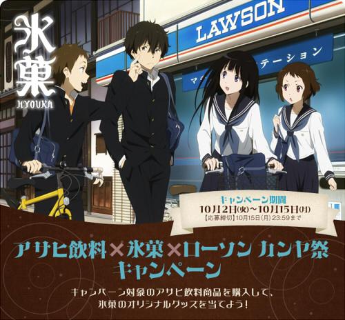 10月2日から『ローソン』にて、アニメ『氷菓』、『アサヒ飲料』とのコラボキャンペーン『カンヤ祭』を実施!