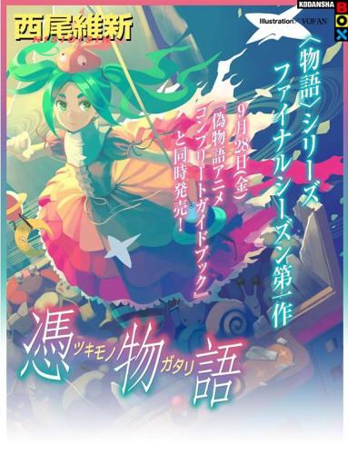 『西尾維新』さんによる『物語』シリーズ最新刊『憑物語』が発売!