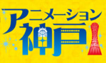 『第17回アニメーション神戸賞』受賞者・受賞作品が決定!