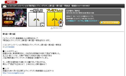 『ヱヴァンゲリヲン新劇場版:Q』の公開を記念して、ニコニコ生放送にてアニメ『新世紀エヴァンゲリオン』を一挙放送!
