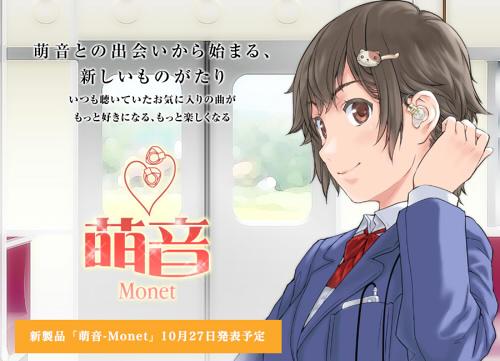 世界に一つしかない自分専用の萌えイヤモニ『萌音-MONET』が10月27日に登場!