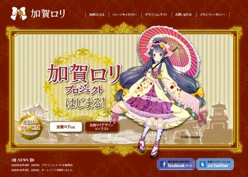 石川の伝統工芸とロリィタファッションを融合させる『加賀ロリプロジェクト』が始動!