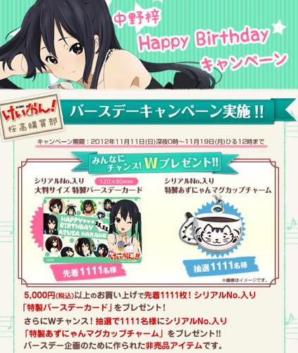 11月11日から桜高購買部にて『中野梓』の誕生日を祝う『バースデーキャンペーン』が開催!カウントダウンも開始!