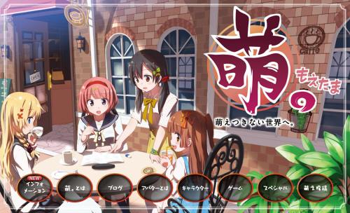 『Live2D』技術を搭載した萌え系ポータルサイト『萌。もえたま』が登場!