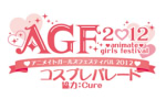 豊島区制施行80周年記念事業として2012年11月17日に池袋にて『AGFコスプレパレード』を開催!