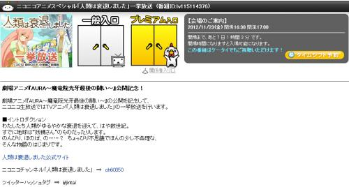 『ニコニコ生放送』にてTVアニメ『人類は衰退しました』を11月23日に一挙放送!