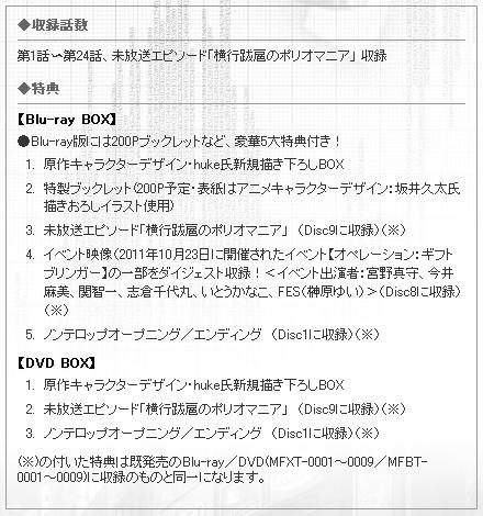 TVアニメ『STEINS;GATE』のBD/DVD-BOXが2013年3月27日に発売決定!