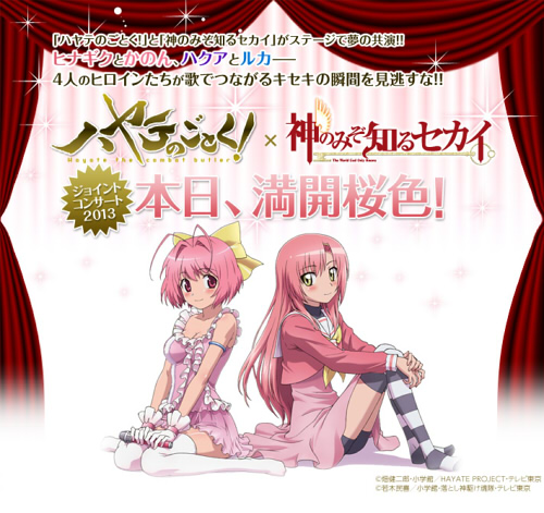 2013年4月21日に『「ハヤテのごとく!」×「神のみぞ知るセカイ」ジョイントコンサート2013 本日、満開桜色!』の開催が決定!