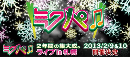 2013年2月に『初音ミク』誕生の地、札幌にて『初音ミク ライブパーティー 2013 in Sapporo 「ミクパ♪」』が開催!