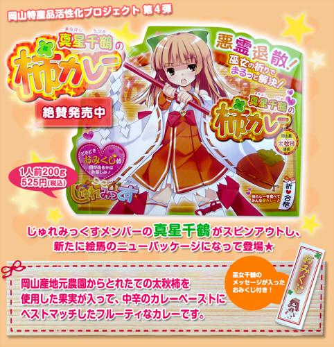 『じゅれみっくす』第4弾がついに発売!今度はなんと『おみくじ付き柿カレー』!