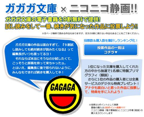 『ガガガ文庫』の電子書籍が9割試し読みが出来る『GAGAGAキャンペーン』をニコニコ静画にて実施!