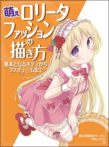 『甘ロリ』と『ゴスロリ』の描き方がわかるマンガ実用書『萌えロリータファッションの描き方』が12月25日に発売!