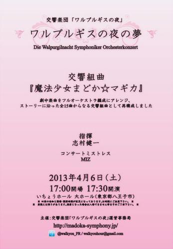 『魔法少女まどか☆マギカ』劇中楽曲をフルオーケストラで演奏するコンサート『ワルプルギスの夜の夢』が4月6日に開催!