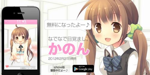 健気に起こしてくれる妹系目覚ましアプリ「なでなで目覚まし。『かのん』」Android版が無料配信開始!